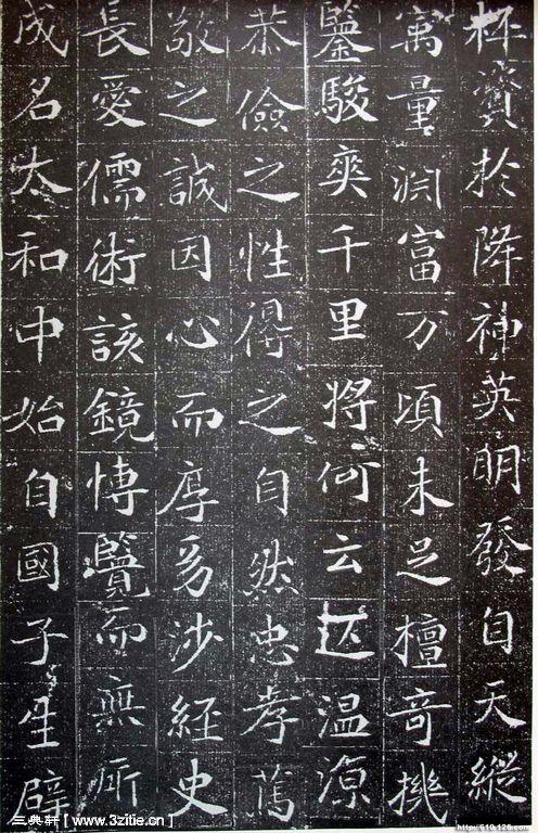 北魏《元晖墓志》03作品欣赏