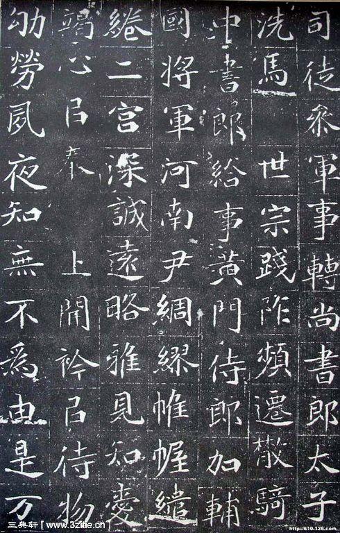 北魏《元晖墓志》04作品欣赏