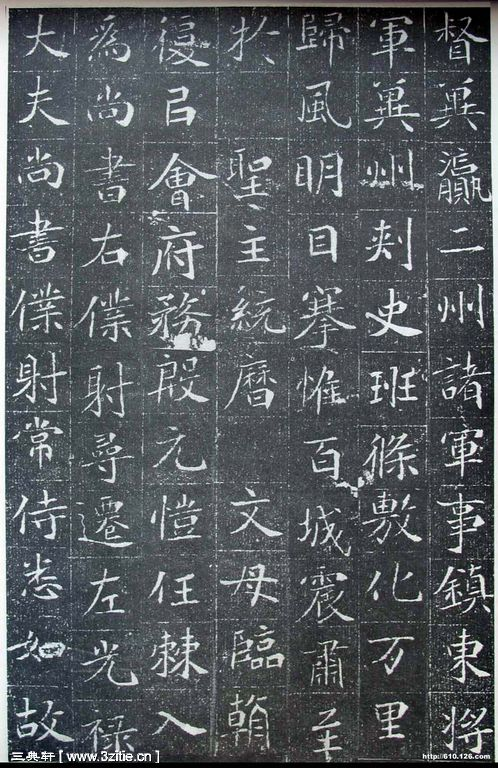 北魏《元晖墓志》06作品欣赏