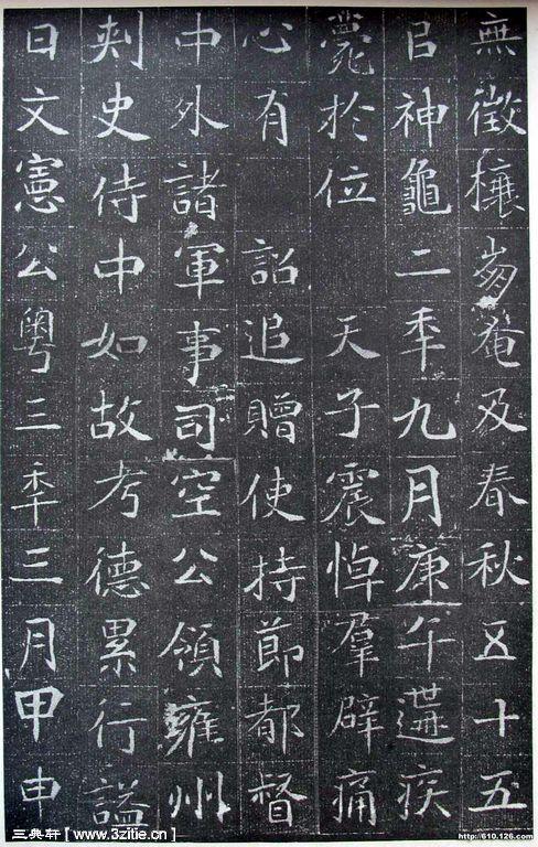 北魏《元晖墓志》08作品欣赏