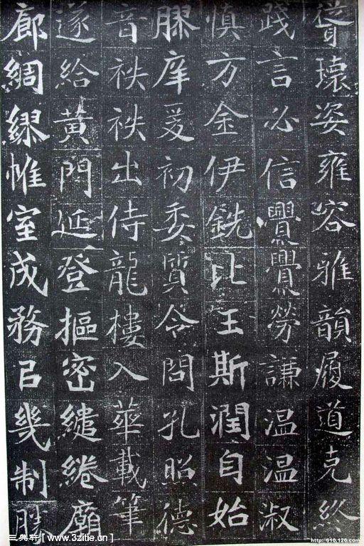 北魏《元晖墓志》10作品欣赏