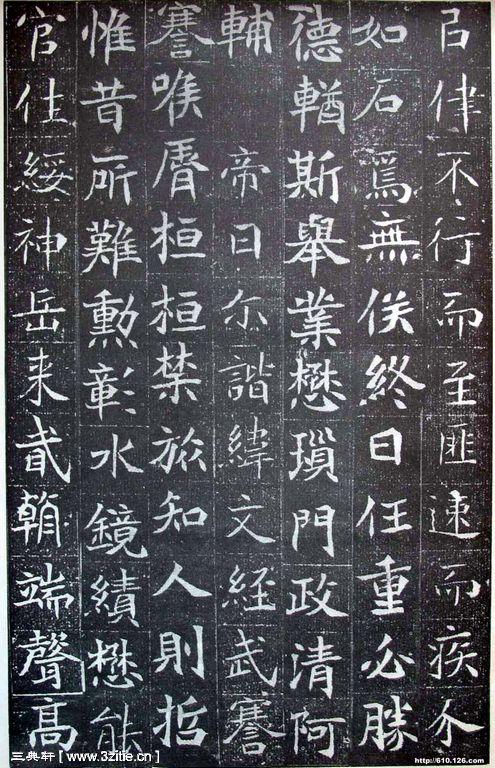 北魏《元晖墓志》11作品欣赏