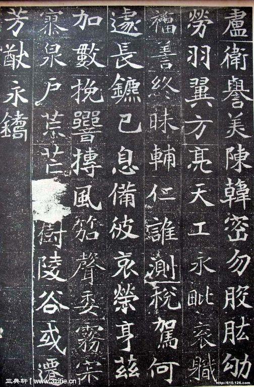 北魏《元晖墓志》12作品欣赏