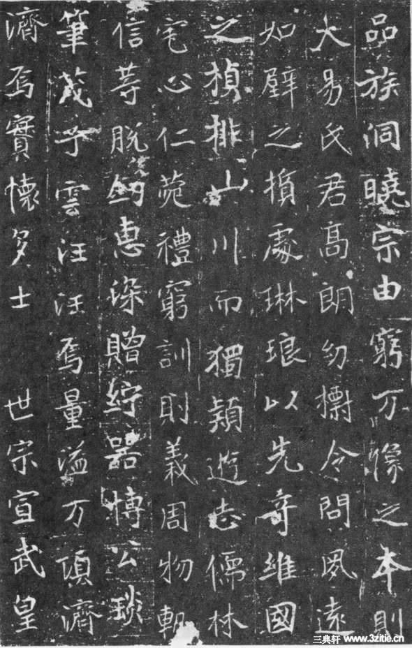 北魏《元略墓志》02作品欣赏