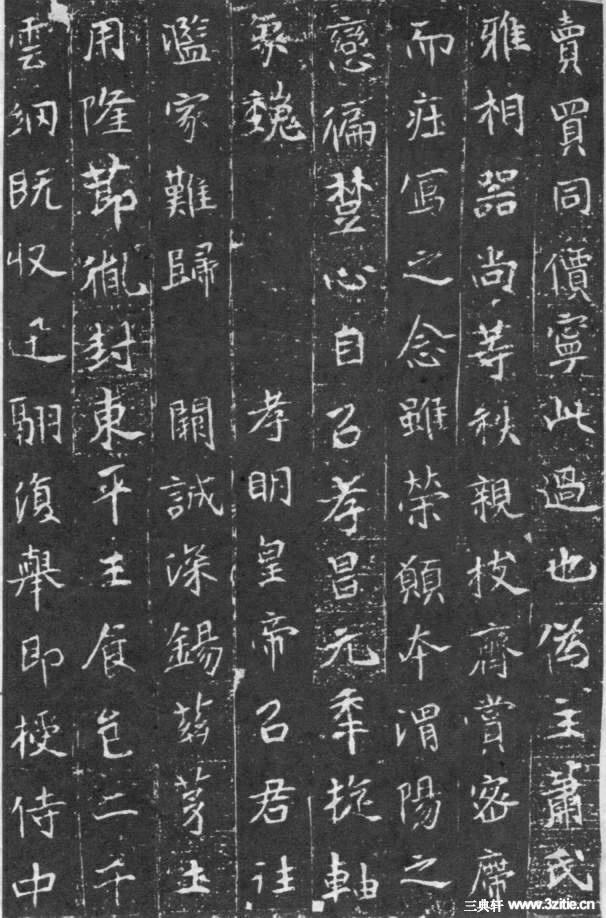 北魏《元略墓志》04作品欣赏