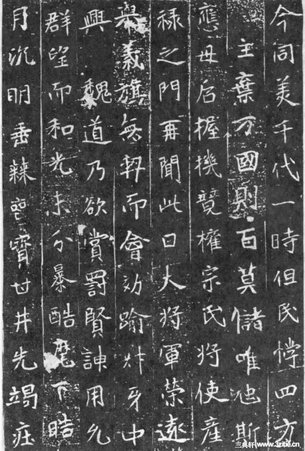 北魏《元略墓志》06作品欣赏