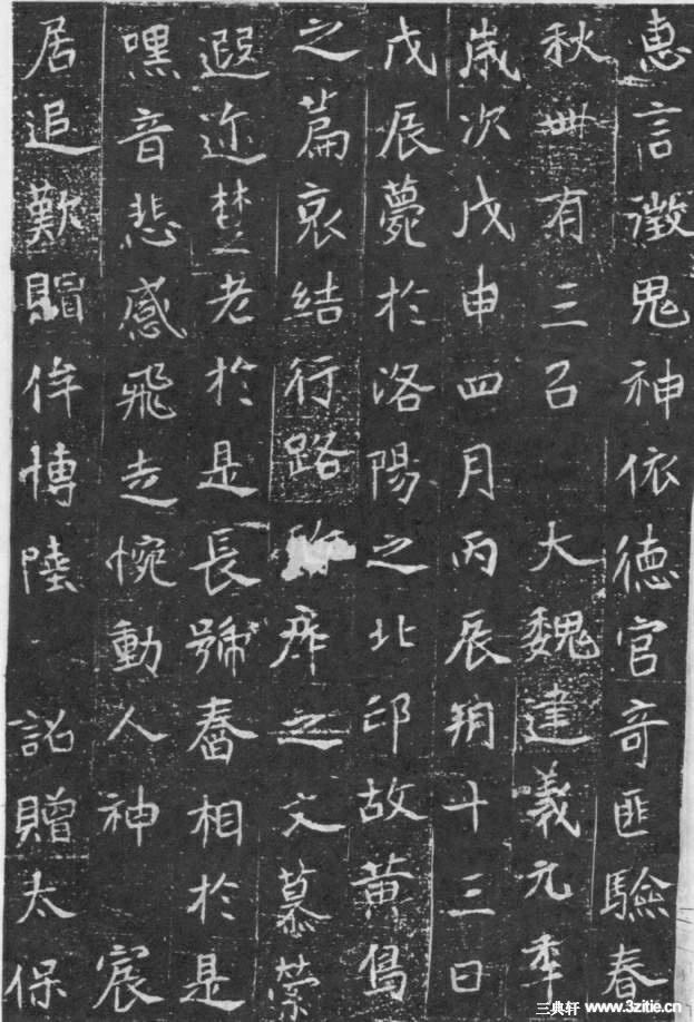北魏《元略墓志》07作品欣赏