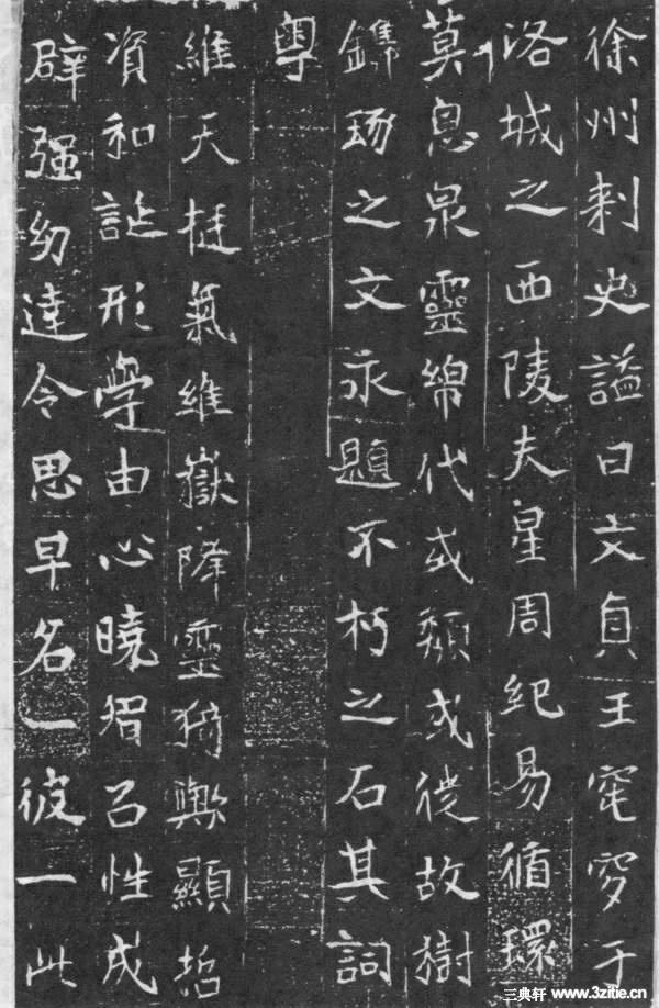 北魏《元略墓志》08作品欣赏