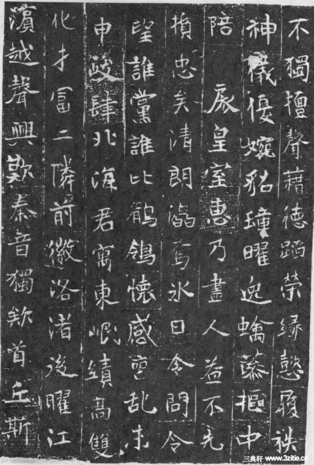 北魏《元略墓志》09作品欣赏