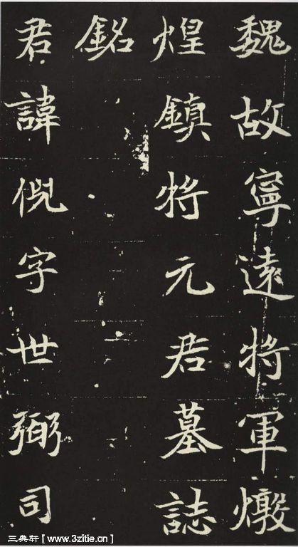 北魏《元倪墓志》01作品欣赏