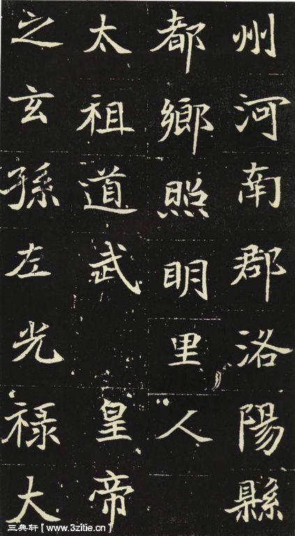 北魏《元倪墓志》02作品欣赏