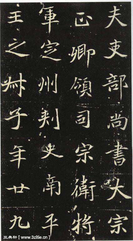 北魏《元倪墓志》03作品欣赏
