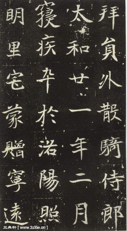 北魏《元倪墓志》04作品欣赏