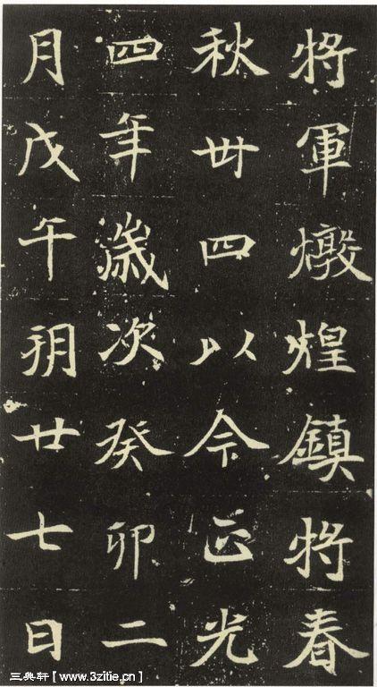 北魏《元倪墓志》05作品欣赏