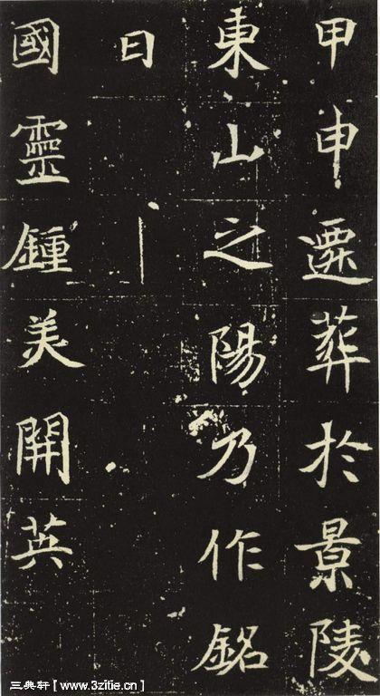 北魏《元倪墓志》06作品欣赏