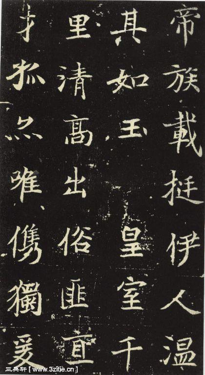 北魏《元倪墓志》07作品欣赏