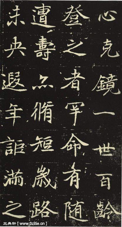 北魏《元倪墓志》09作品欣赏
