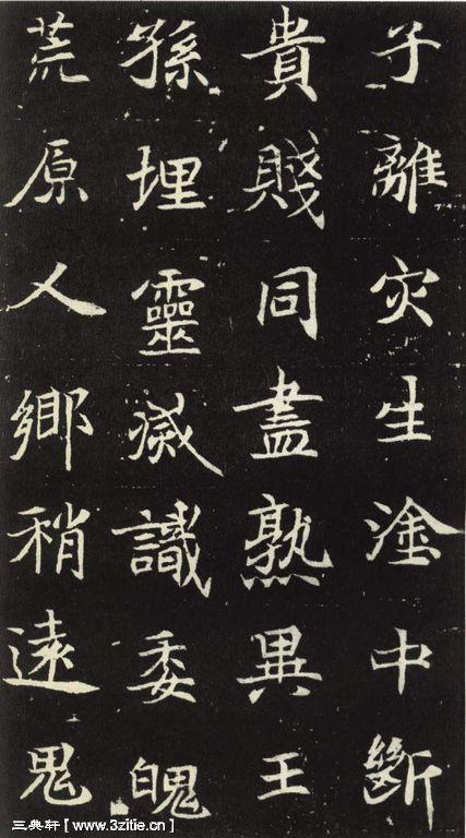 北魏《元倪墓志》10作品欣赏
