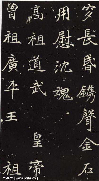 北魏《元倪墓志》11作品欣赏