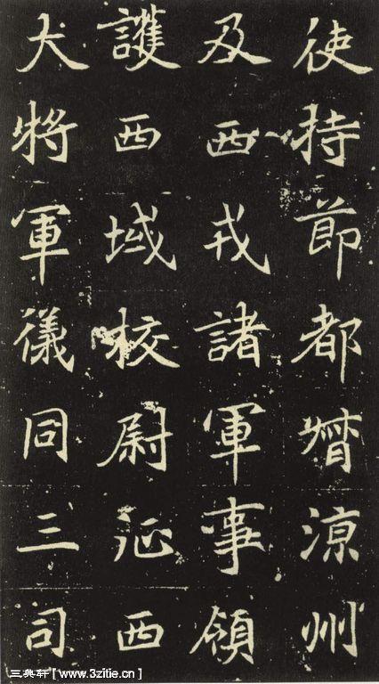 北魏《元倪墓志》12作品欣赏
