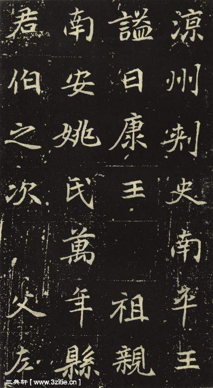 北魏《元倪墓志》13作品欣赏