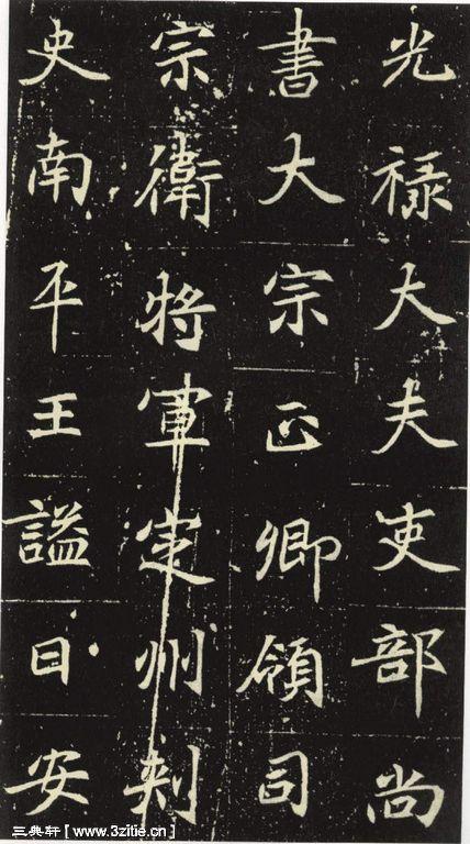 北魏《元倪墓志》14作品欣赏