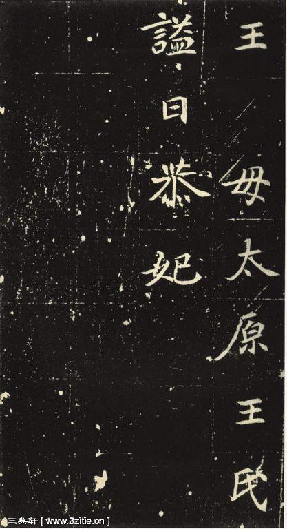 北魏《元倪墓志》15作品欣赏