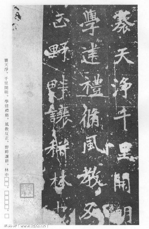 《张猛龙清颂碑》36作品欣赏