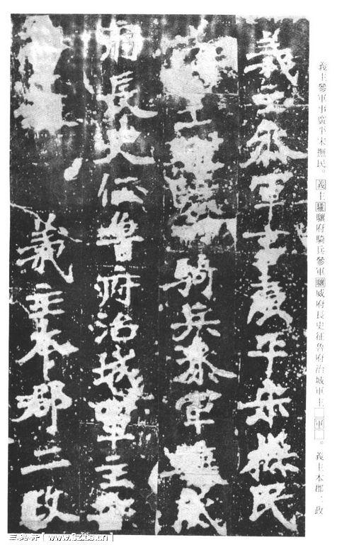 《张猛龙清颂碑》39作品欣赏