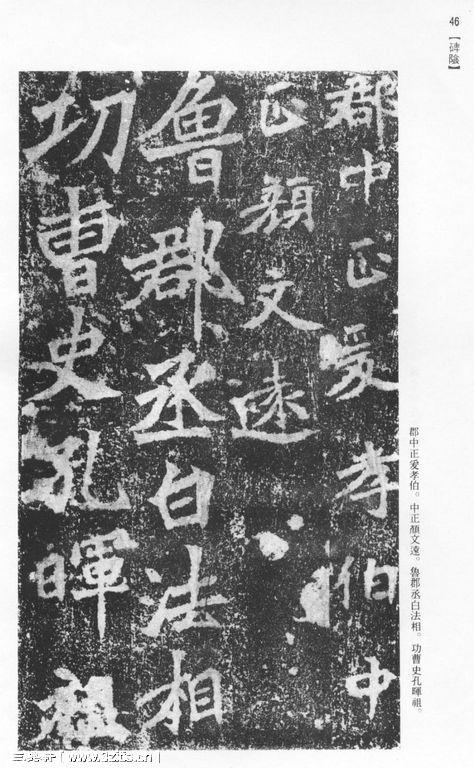 《张猛龙清颂碑》43作品欣赏