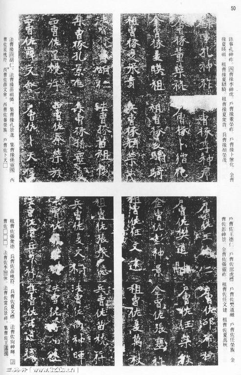 《张猛龙清颂碑》47作品欣赏