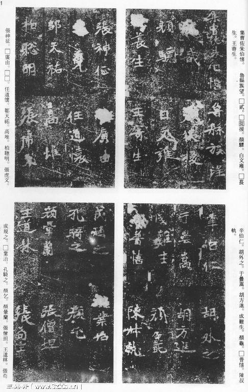 《张猛龙清颂碑》48作品欣赏