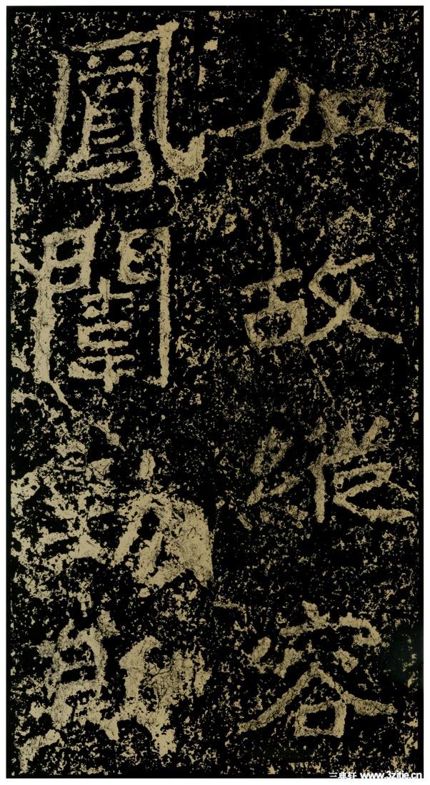 《郑文公碑下碑》106作品欣赏