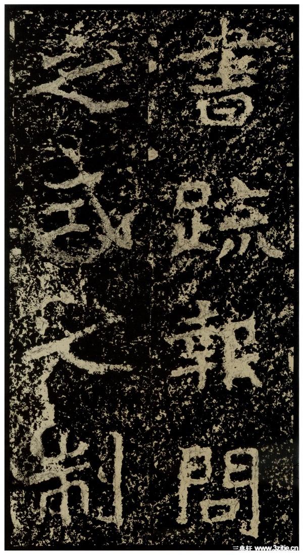 《郑文公碑下碑》111作品欣赏