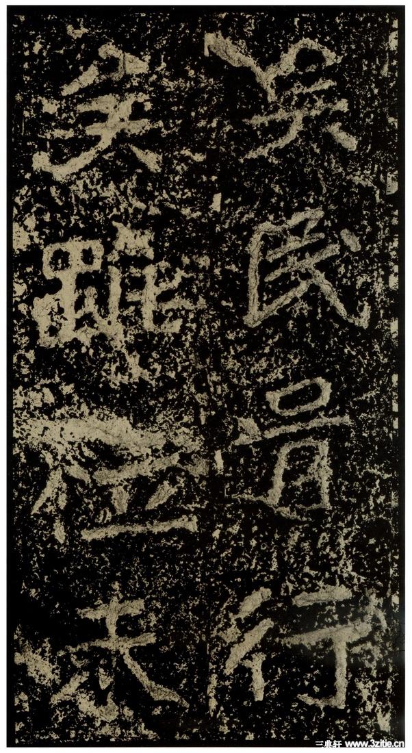 《郑文公碑下碑》112作品欣赏