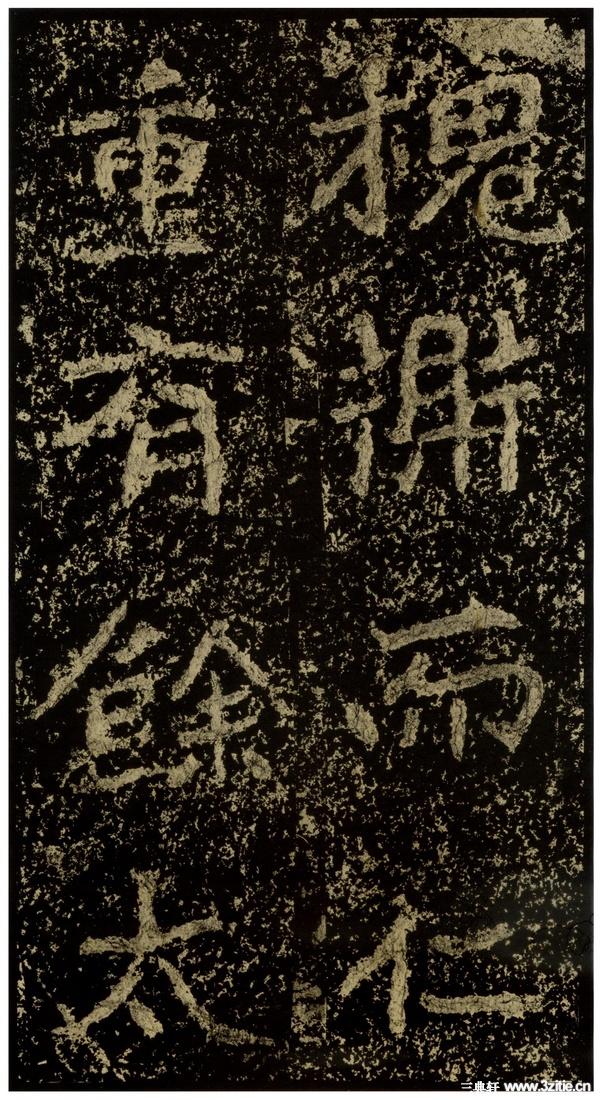 《郑文公碑下碑》113作品欣赏