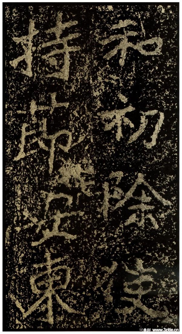《郑文公碑下碑》114作品欣赏