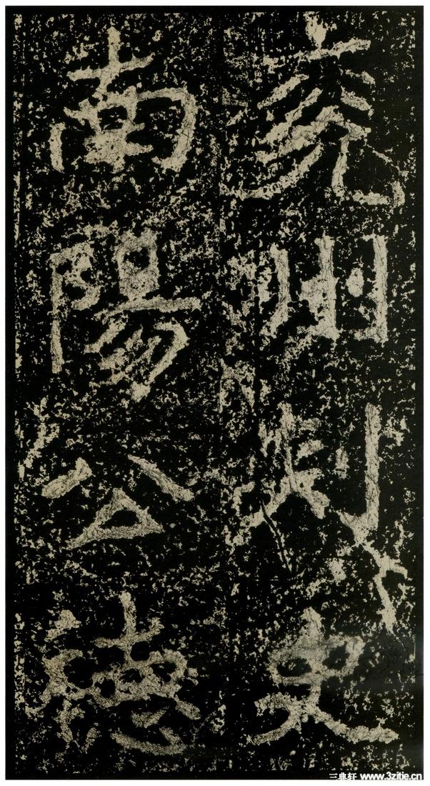 《郑文公碑下碑》116作品欣赏