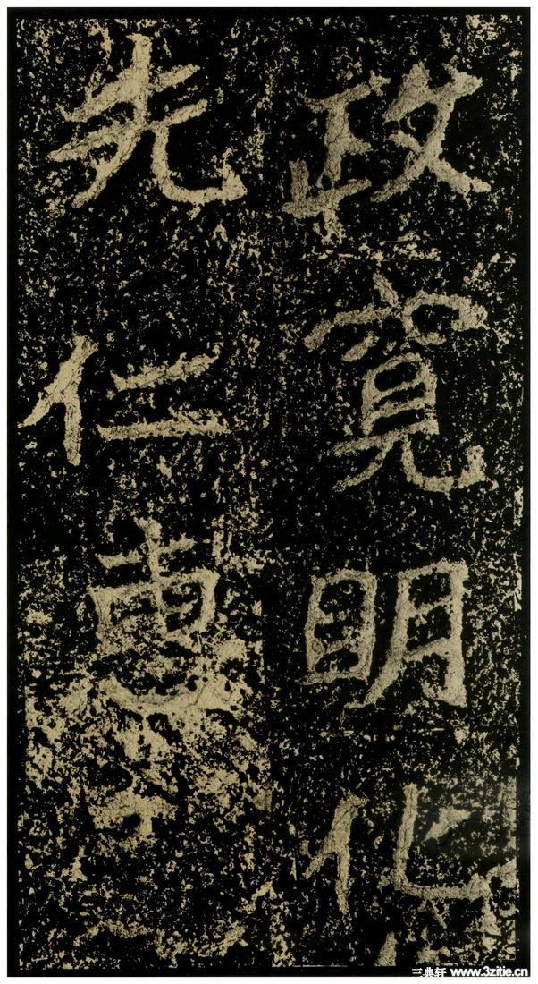 《郑文公碑下碑》117作品欣赏