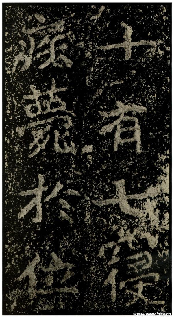 《郑文公碑下碑》123作品欣赏