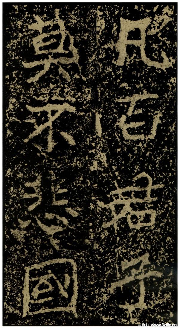 《郑文公碑下碑》124作品欣赏