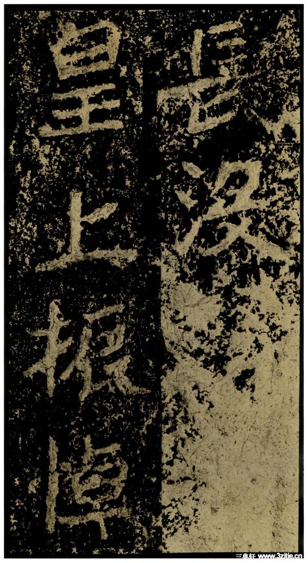《郑文公碑下碑》126作品欣赏