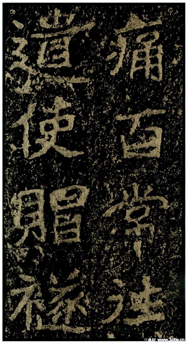 《郑文公碑下碑》127作品欣赏