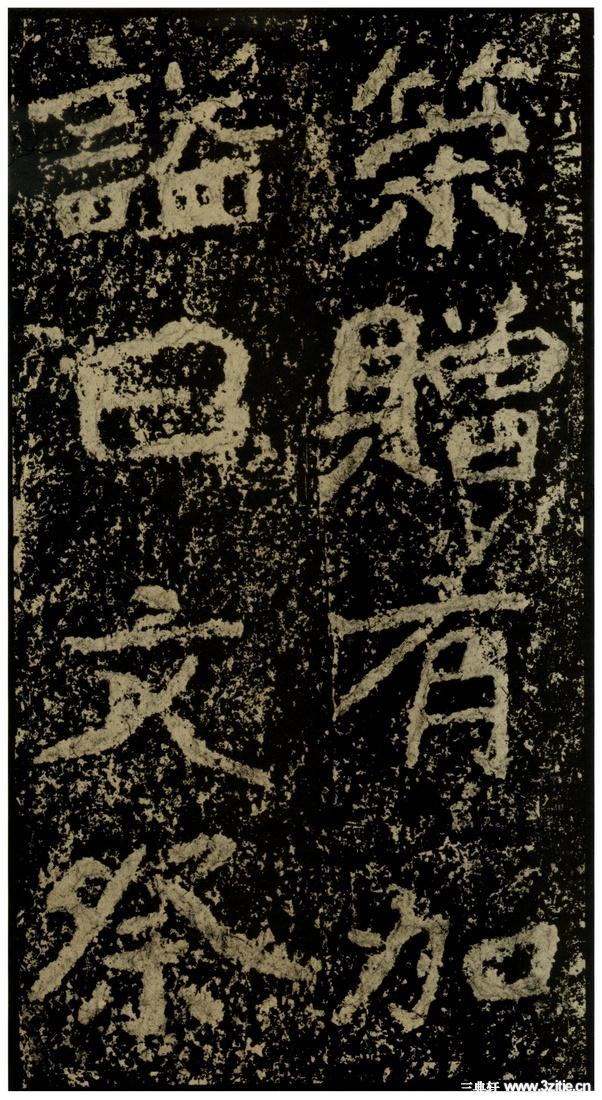 《郑文公碑下碑》128作品欣赏