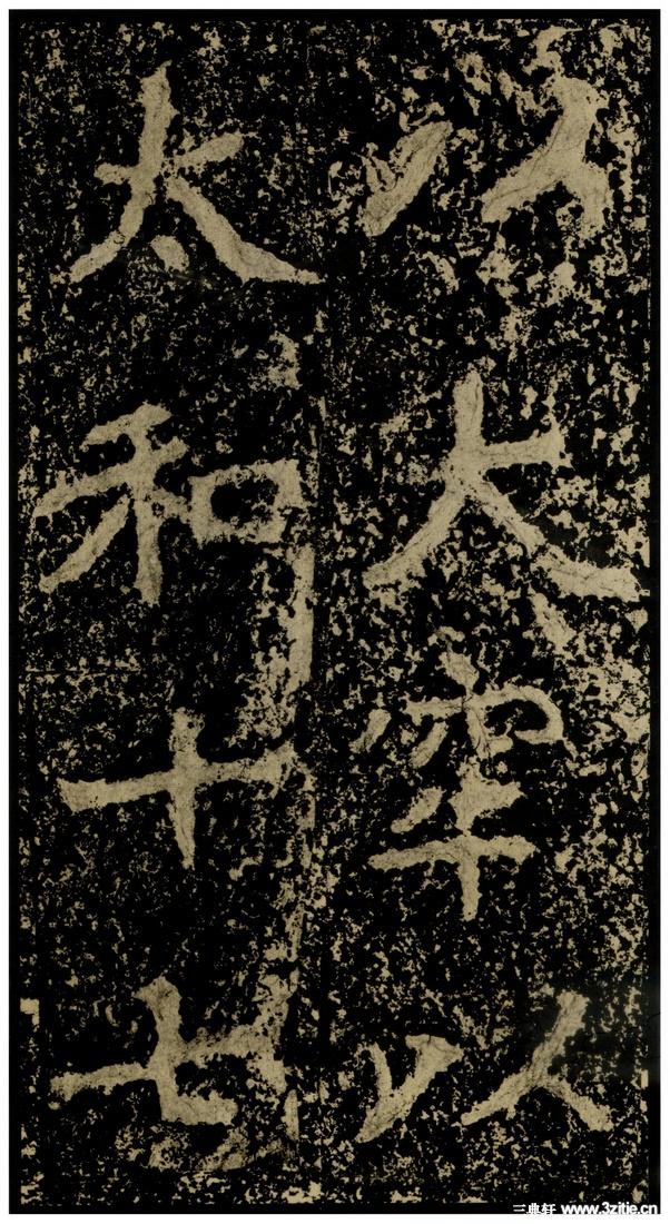 《郑文公碑下碑》129作品欣赏