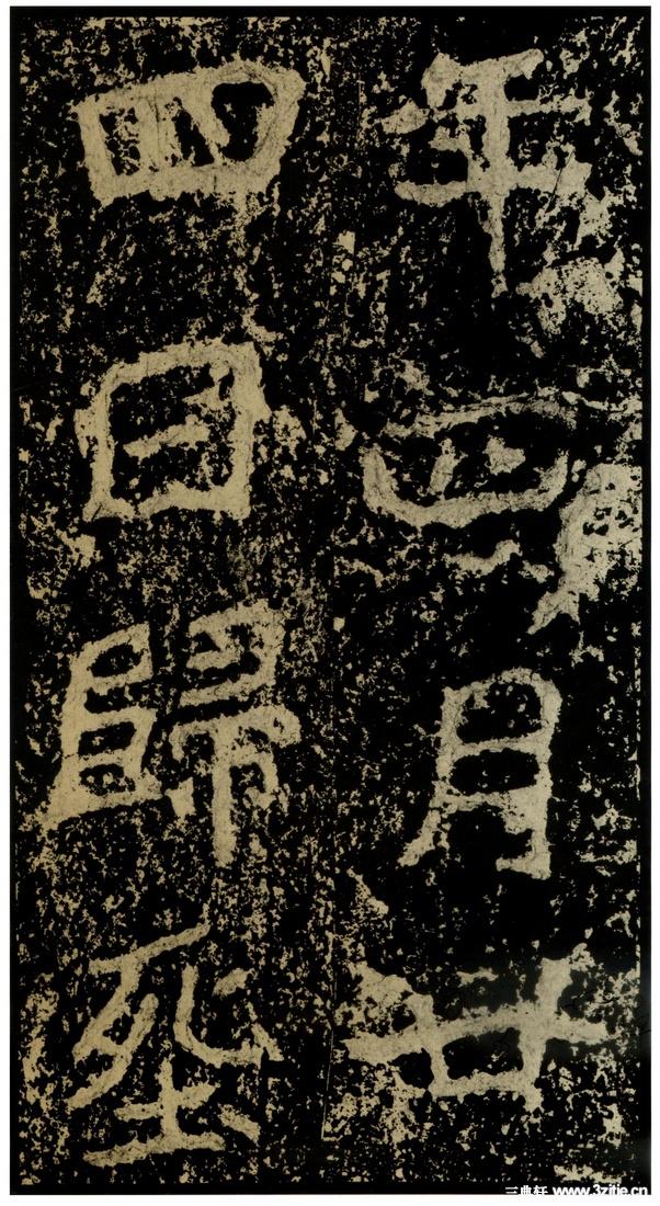《郑文公碑下碑》130作品欣赏