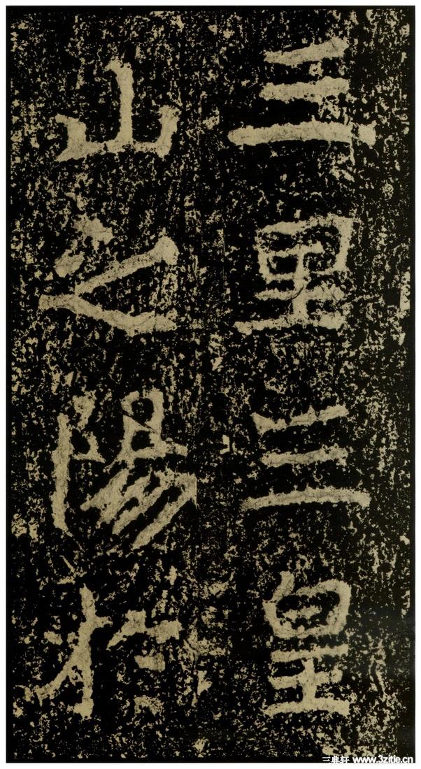 《郑文公碑下碑》132作品欣赏