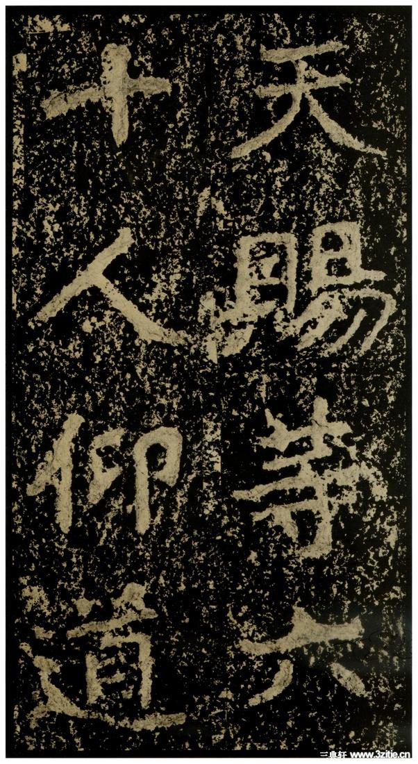 《郑文公碑下碑》134作品欣赏