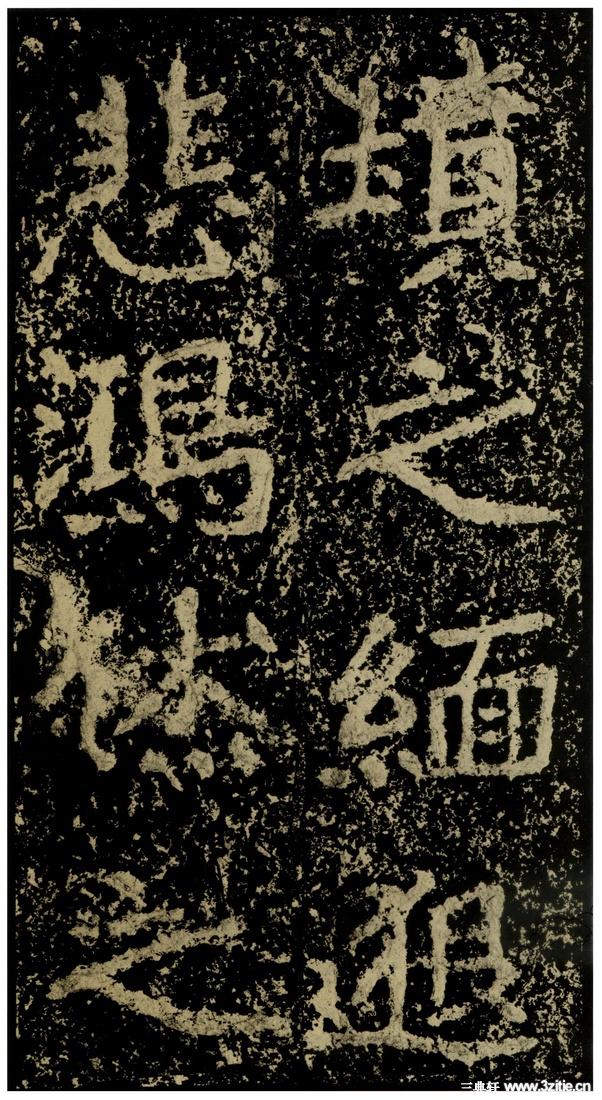 《郑文公碑下碑》135作品欣赏