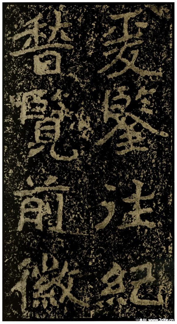 《郑文公碑下碑》138作品欣赏
